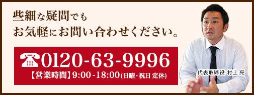 解体の見積もりは無料です。 0120-77-4152